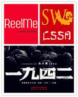"""Back to 1942"" with ReelMe and SW-CSSA"
