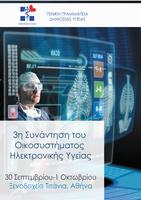 3η Συνάντηση Οικοσυστήματος Ηλεκτρονικής Υγείας