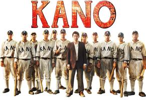 KANO Special NYC Screening - Manhattan