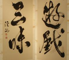 Zen Arts and Culture Week at Sarah Lawrence College -...