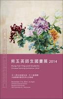 Opening Reception of Exhibition: Hung Yuk Ying and...