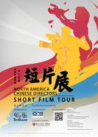 North America Chinese Directors Short Film Tour -The...