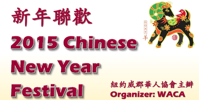 2015 Westchester Chinese New Year Festival