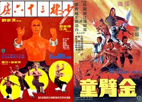 35mm KUNG FU ACTION TRIPLE FEATURE hosted by The...