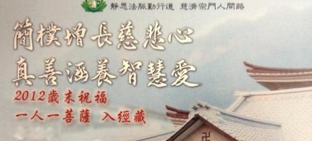 慈濟北加分會 歲末祝福 2012 Tzu Chi Year End Blessing