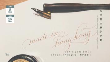 【瀞態文學】西洋書法療心計劃  Weekends Morning Ritual ~ Calligraphy...