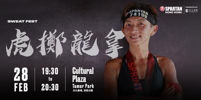 Spartan Sweat Fest