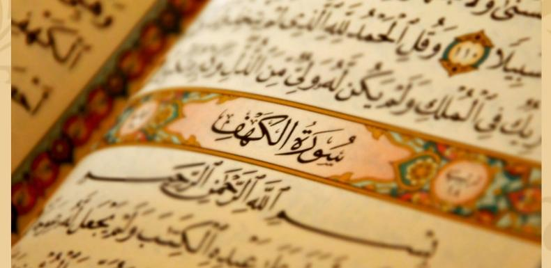 Surah Kahf Recital - (Ladies Only   Every Friday 12pm)
