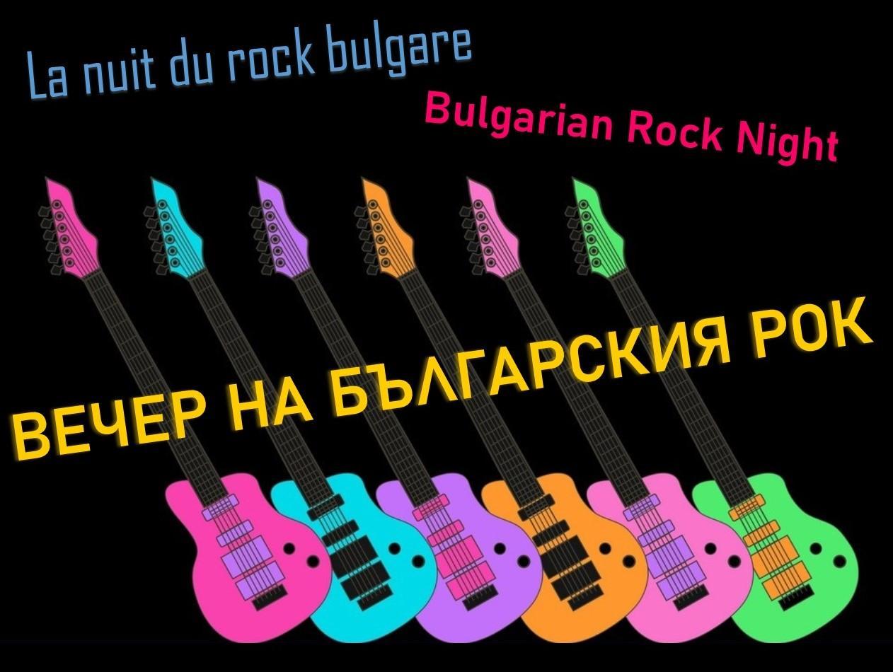 Вечер на българския рок * La nuit du rock bulgare * Bulgarian Rock Night