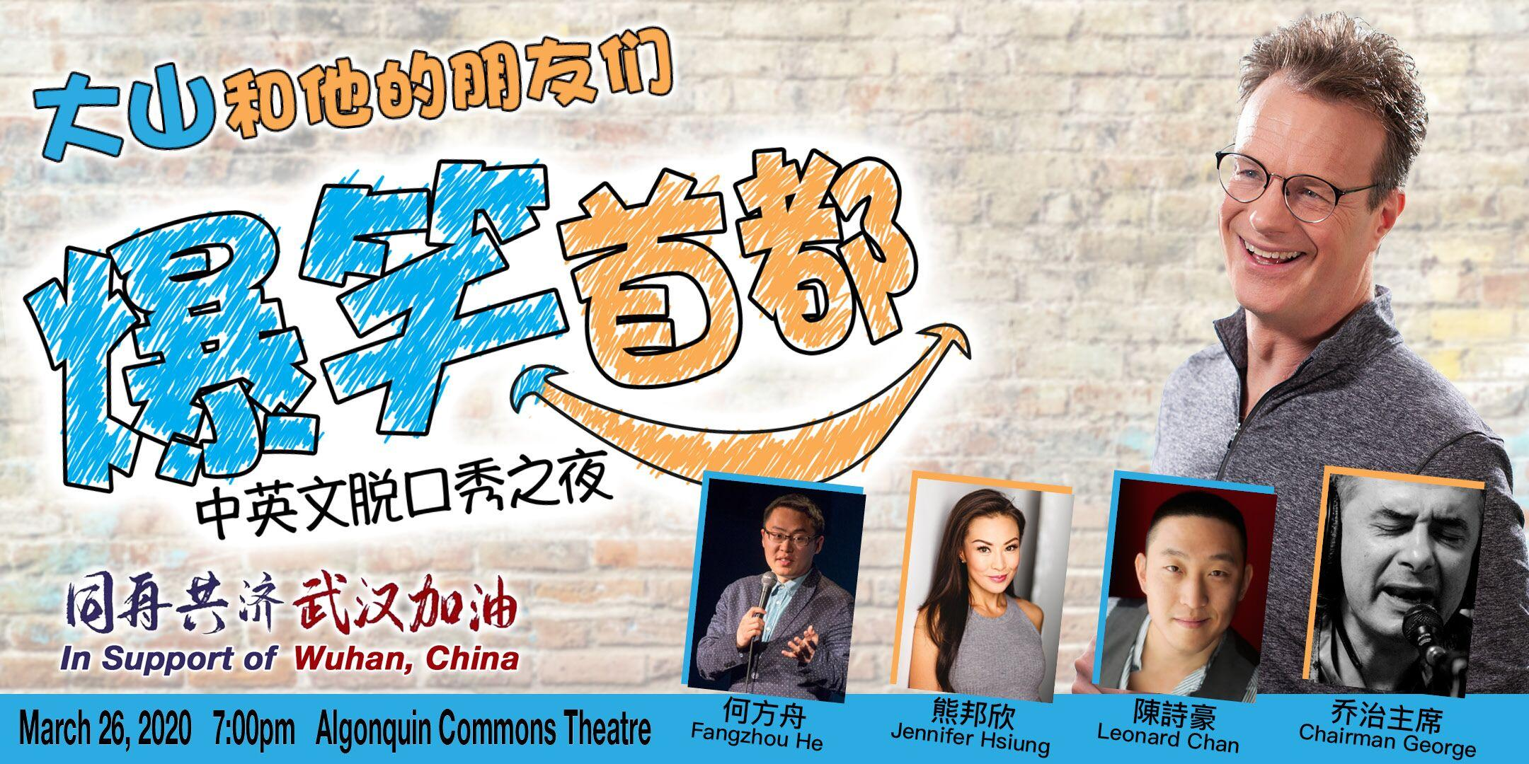 CANCELLED: Dashan and Friends Chinese Comedy Show