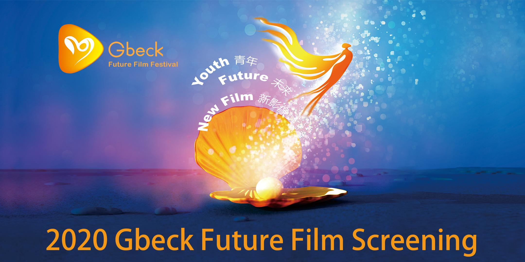 2020 Gbeck Future Film Screening