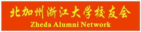 2013北加州浙江大学校友会联欢会