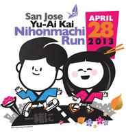 2013 Nihonmachi Run