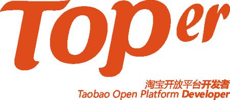淘宝开放平台开发者8月28日上海聚会