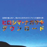 Hiroshima Nagasaki Download Fundraiser Party